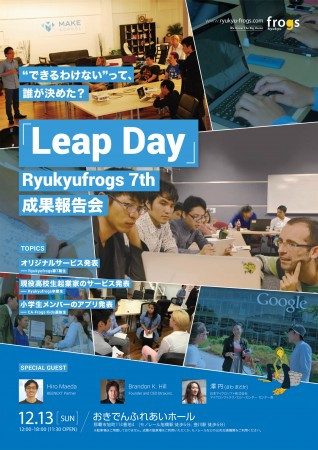 ryukyufrogs2015_flyer_leapday_outline_omote