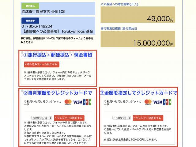 寄付方法ブログ更新.001