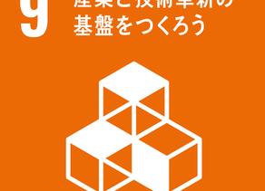 SDGs目標9「産業と技術革新の基盤をつくろう」を簡単に分かりやすく紹介!日本で行われている取り組みとは?