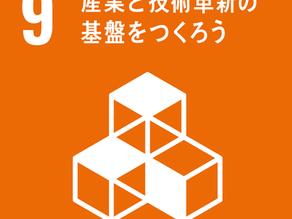 目標9.産業と技術革新の基盤をつくろう|日本の取り組み3選