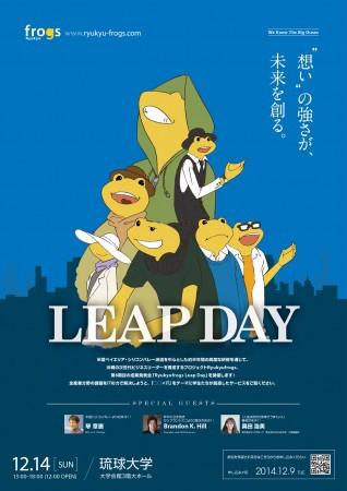 ryukyufrogs2014_poster_leapday_20141101_0930