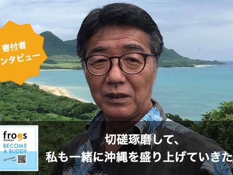 【寄付者インタビュー】「切磋琢磨して、私も一緒に沖縄を盛り上げていきたい」一般財団法人南西地域産業活性化センターの大西克典さんインタビュー