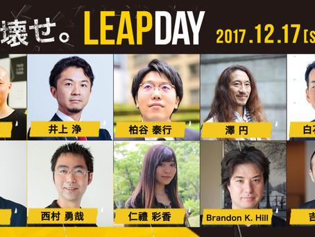 参加登録開始!LEAP DAY@さわふじ未来ホール12/17(日)『今を壊せ。〜Create the Future〜』
