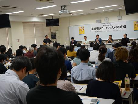 「沖縄型グローバル人材の育成」フォーラムのパネルディスカッションに山崎が登壇しました