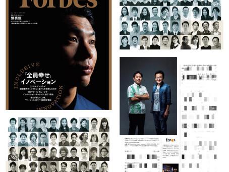 Forbes JAPAN 8月号にRyukyufrogsの取り組みが掲載されました!!