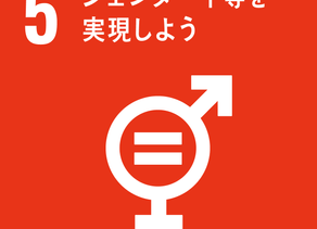 SDGs目標5「ジェンダー平等を実現しよう」とは?日本の現状やいかに!?