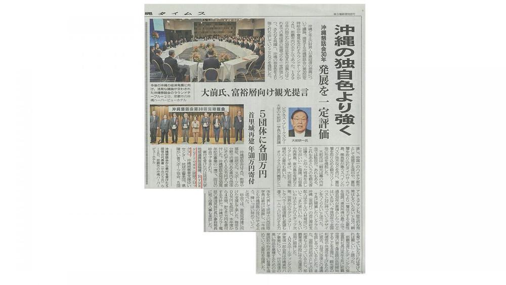 沖縄懇話会の寄付団体に採択されました.002