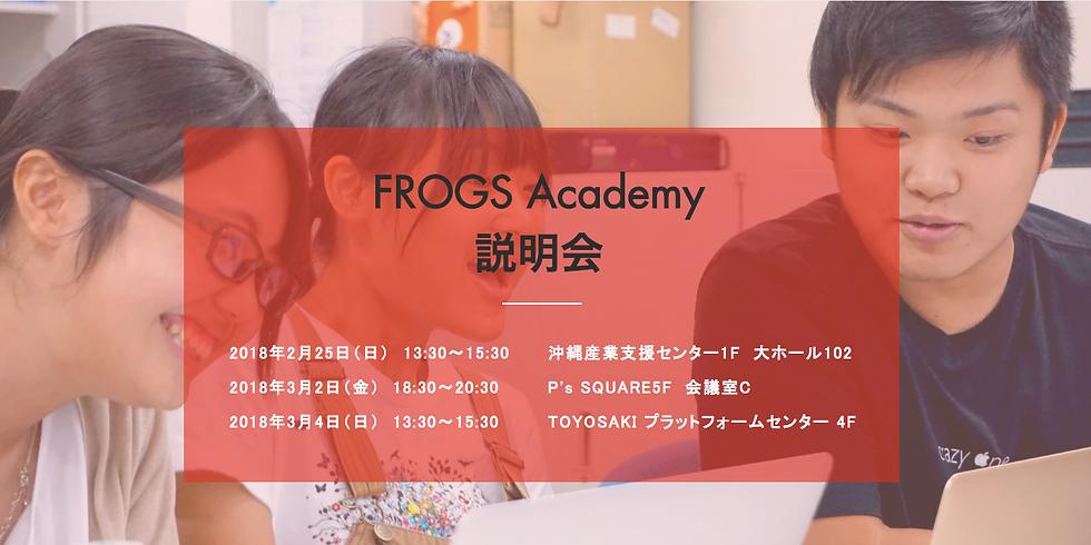 【第1回】FROGS Academy説明会