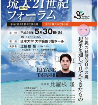 Ryukyufrogs理事長の比屋根がロッキーチャレンジ賞を受賞し、琉球大学21世紀フォーラムで講演します!