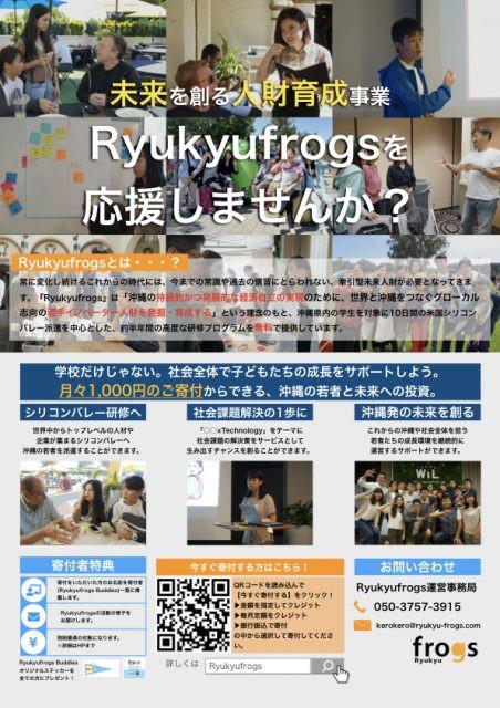 【最新版】Ryukyufrogs寄付チラシ.001