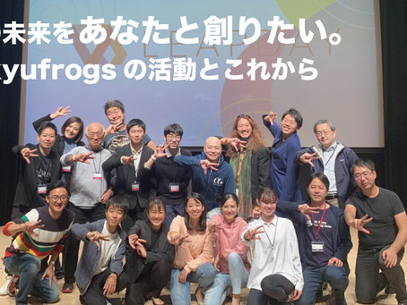 沖縄の未来をあなたと創りたい。Ryukyufrogsの活動とこれから【沖縄の未来を一緒に創る応援者募集中】