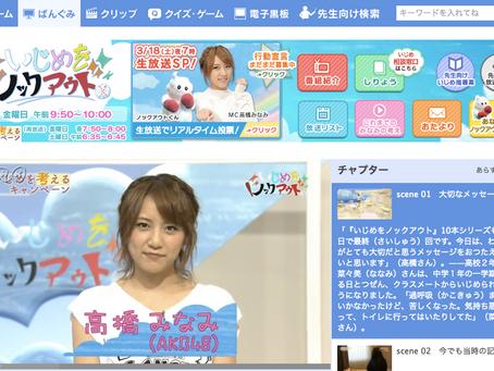 本日、NHK Eテレ「いじめをノックアウトスペシャル」に取り上げらます!
