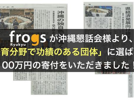 Ryukyufrogsが「沖縄懇話会発足30周年記念事業」の寄付団体に選ばれました!!