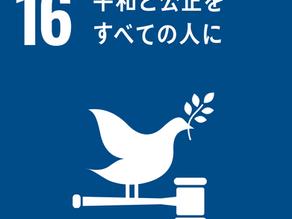 SDGs目標16「平和と公平を全ての人に」で深刻な問題となっている戦争や紛争、人身売買事件に巻き込まれる人々