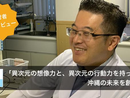 【寄付者インタビュー】「異次元の想像力と、異次元の行動力を持った人が沖縄の未来を創る」沖縄県医師会理事の玉城 研太朗さんにお話しを伺いました