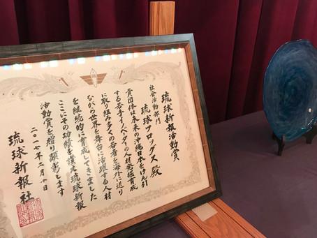 琉球新報活動賞受賞贈呈式