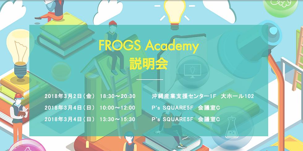【第2回】FROGS Academy説明会