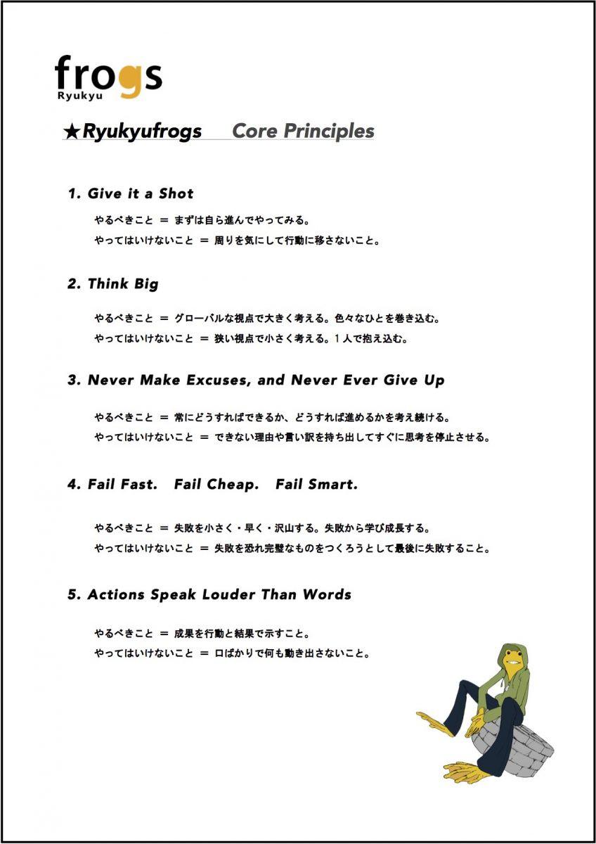 Ryukyufrogs-Core-Principles