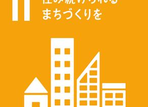 SDGs目標11「住み続けられるまちづくりを」の住み続けられるまちとは?