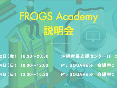 FROGS Academyいよいよ明日!