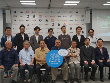 ついに、始動します|Cloud ON OKINAWA記者会見