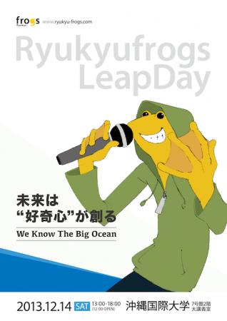 1Ryukyufrogs2013_flyer_leapday_20131025_1900_omote