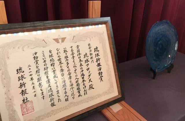 琉球新報活動賞