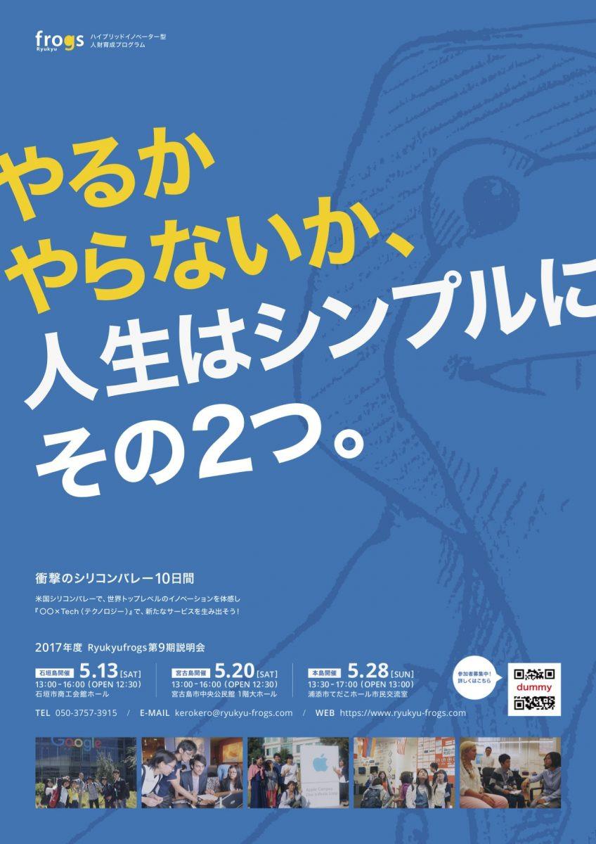 Ryukyufrogs2017_poster