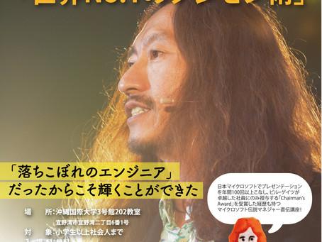 マイクロソフト伝説のマネージャー澤円氏による「世界No.1のプレゼン術」講演開催!