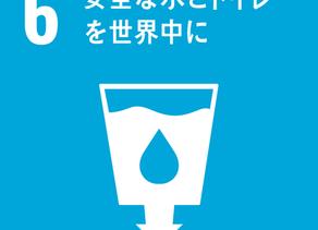 SDGs(エス・ディー・ジーズ)目標6 「安全な水とトイレを世界中に」の具体的な課題と取り組み事例をご紹介!