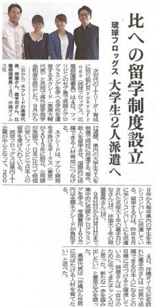 沖縄タイムス_20150805