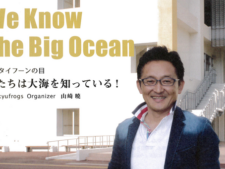 「琉球タイフーン」巻頭インタビューにてRyukyufrogs Organizerの山崎を取り上げて頂きました!