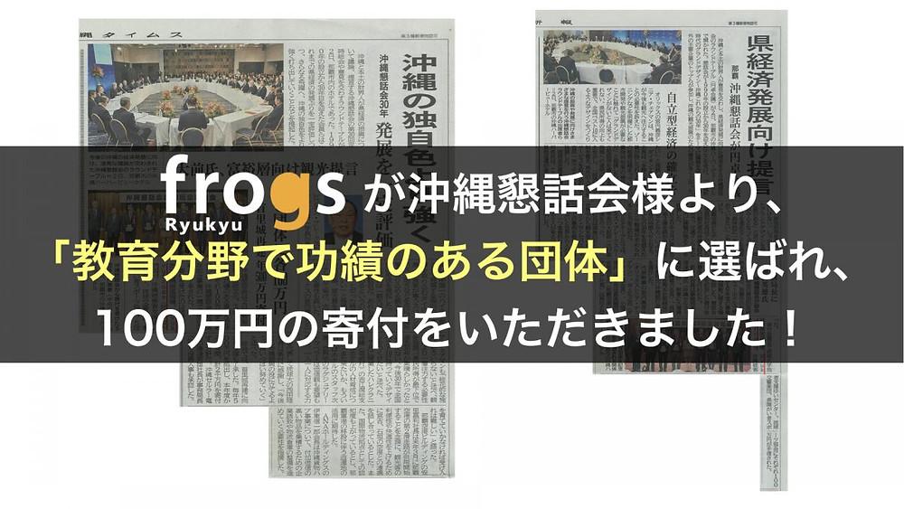 沖縄懇話会の寄付団体に採択されました.001