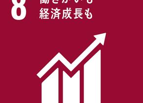 SDGs目標8「働きがいも経済成長も」の具体的な目標とは?日本での取り組み事例3選