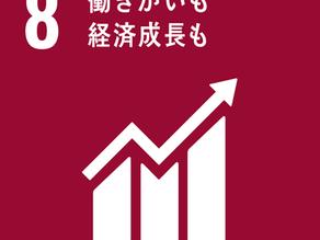 目標8.働きがいも経済成長も|SDGs日本での取り組み事例3選