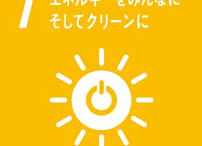 SDGs目標7「エネルギーをみんなにそしてクリーンに」の課題と取り組み事例