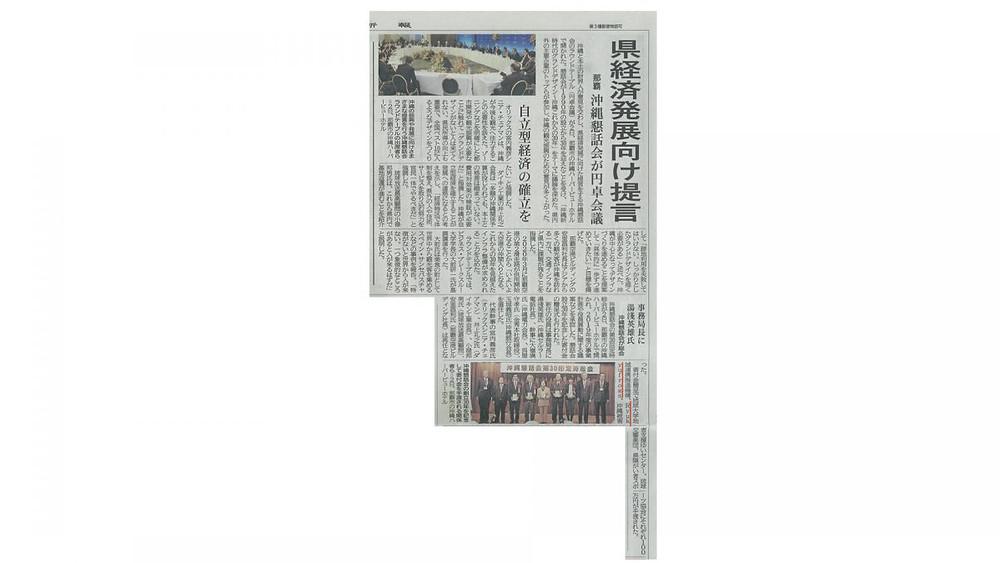 沖縄懇話会の寄付団体に採択されました.003