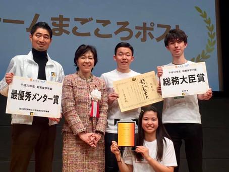 Ryukyufrogs10期生が、起業家甲子園で総務大臣賞受賞!