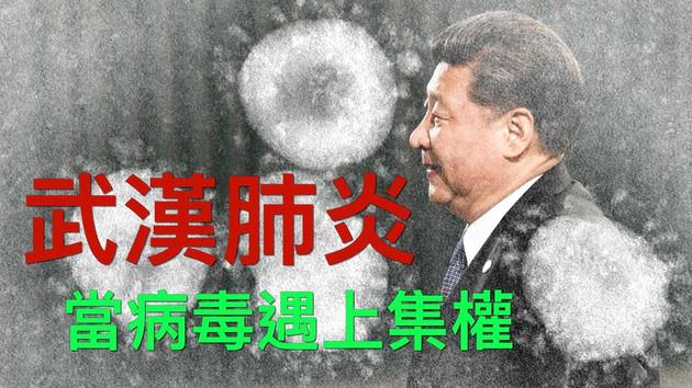 李肅挑戰周孝正:武漢肺炎-當病毒遇上集權