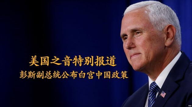 彭斯副总统公布白宫中国政策