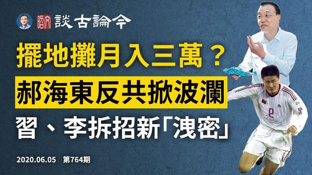 中國地攤「大躍進」與房市崩盤;郝海東反共宣言波瀾延續;習、李拆招新「洩密」:大家各自找坐標