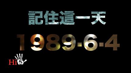 李肅挑戰周孝正:記住這一天1989·6·4