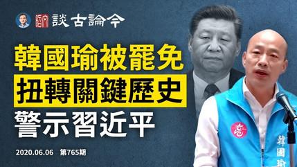 韓國瑜被罷免,關鍵歷史被扭轉,華人不可不知!習近平和中共得到何種警示