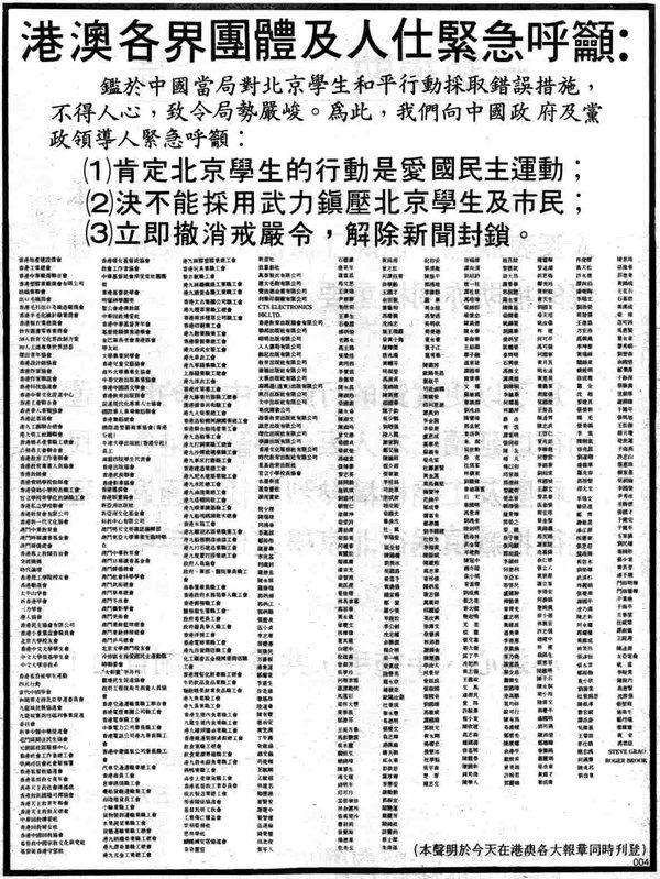 89年5月24日香港数百个团体和名人在报纸刊登反对北京戒严的广告