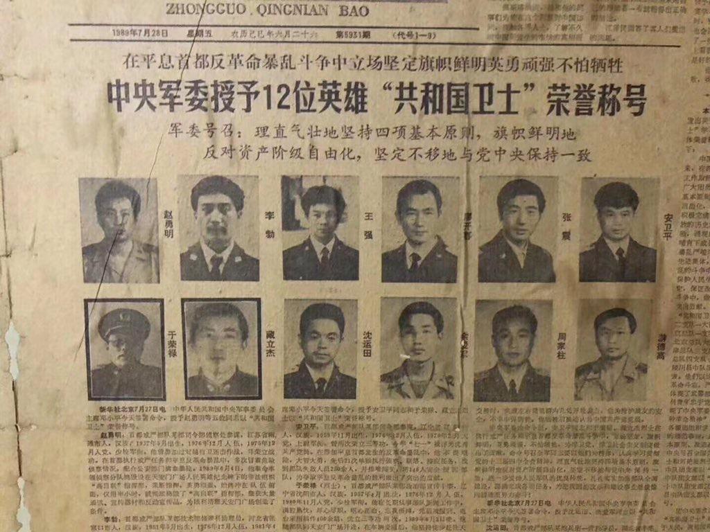 """六四屠杀中由邓小平,李鹏亲自授予的12名中共""""荣誉""""屠夫"""