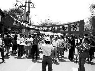 """89年5月4日在西长安街新华社门前正要出发的新闻工作者游行队伍,以""""首都"""