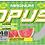 Thumbnail: Magnum Nutraceuticals Opus Juicy Watermelon (444g tub)