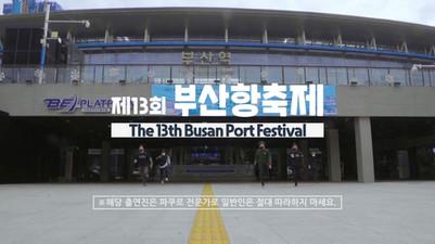 제13회 랜선 부산항축제 홍보영상