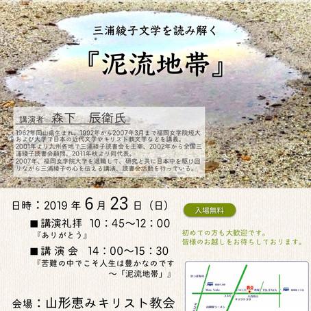 三浦綾子読書講演会 2019年