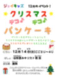 ジョイキッズクリスマス.jpg